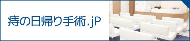 痔の日帰り手術.jP