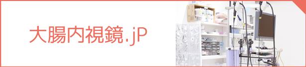 大腸内視鏡.jP