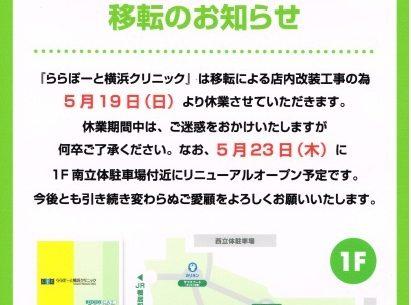 ららぽーと横浜クリニック移転のお知らせ